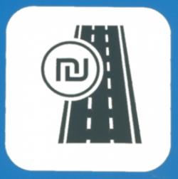 Toll Road - Israel