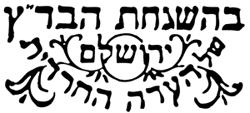 Badatz Kashrus Symbol
