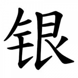 Yín (simplified)