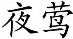 Yèyīng (simplified)