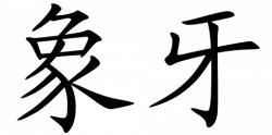Xiàngyá