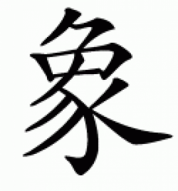 Xiàng