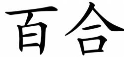 Bǎihé