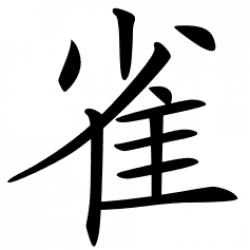 Què (simplified)