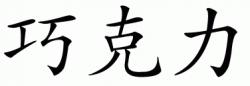 Qiǎokèlì