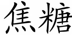 Jiāo táng