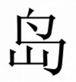 Dǎo (simplified)