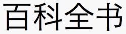 Bǎikē quánshū (simplified)