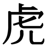 Hǔ (Traditional)