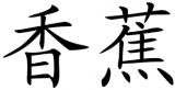 Xiāngjiāo (Traditional)