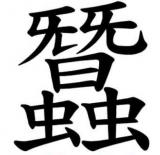Cán (Traditional)