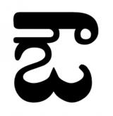 au (basic Telugu script)