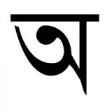 a (Bengali script)