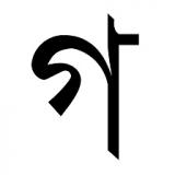 ga (Bengali script)