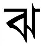jha (Bengali script)