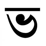 bha (Bengali script)