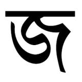 ja (Bengali script)