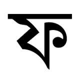 pha (Bengali script)