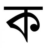 ka (Bengali script)