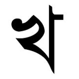 kha (Bengali script)