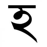 ha (Bengali script)