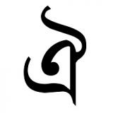 ai (Bengali script)
