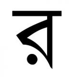 ra (Bengali script)