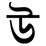 u (Bengali script)