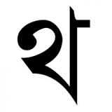 tha (Bengali script)