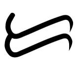 da (Tagalog Baybayin script)