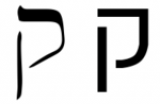 Qoph Letter